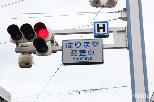 交差点の謎のアルファベットを追え!