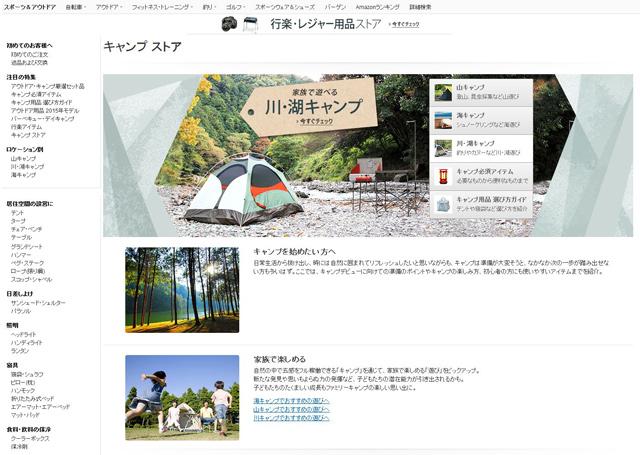 Amazonがファミリーキャンプ向けのノウハウ紹介ページ「キャンプストア」をオープン
