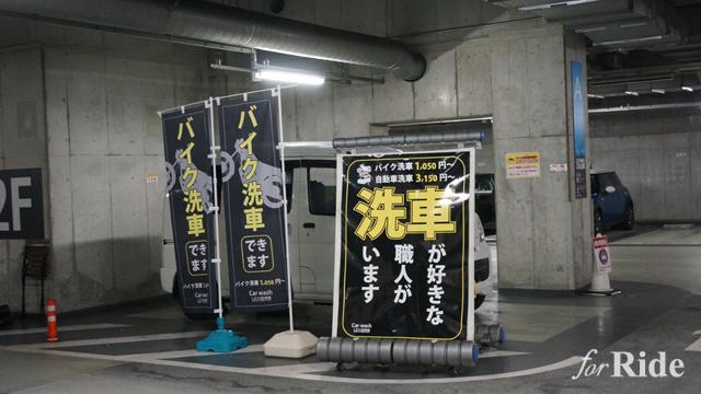 クルマもバイクもOK!秋葉原のUDX駐車場で駐車中に洗車しておいてくれるサービスとは?