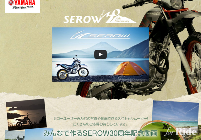 ヤマハ「SEROW250」ユーザー必見!みんなで作るセロー30周年記念動画