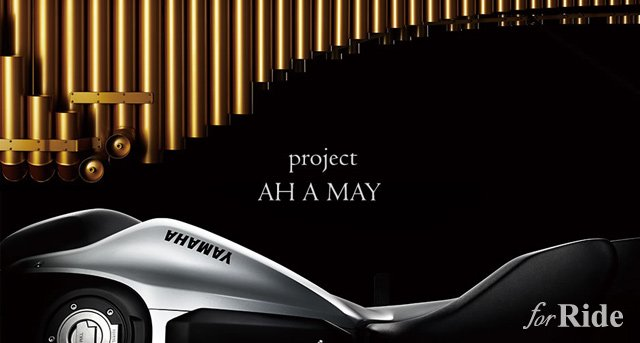 あのヤマハ楽器デザイナーがデザインした衝撃のバイクが日本初公開!