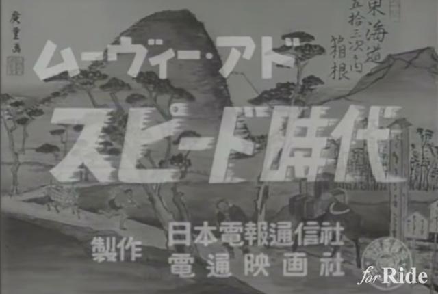 meguro-cm1これは歴史的に超貴重!1953年のメグロ・Y「レックス」のCM