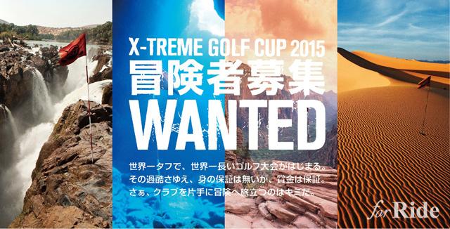 世界最大級にタフなゴルフ大会「X-TREME GOLF CUP 2015」参加者求む!
