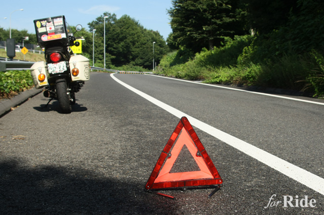 高速道路でバイクが不動に…その時キミはコレがなければ違反です!