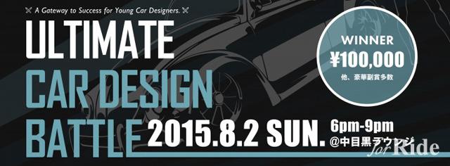 32385_jccufwKptX乗り物好きは必須!デザイン展「カーデザインウィーク」が中目黒で開催