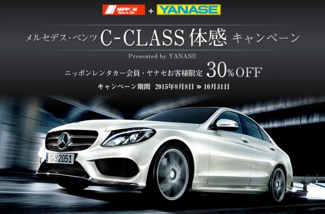 北海道でベンツCクラスのレンタカーが期間限定で登場