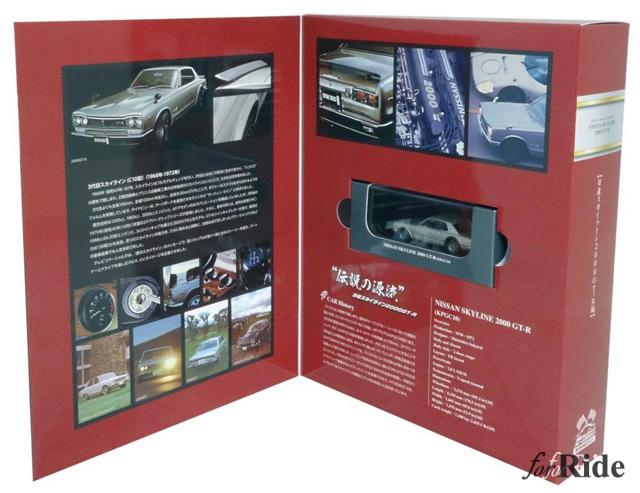 郵便局から「名車コレクションフレーム切手セット日産スカイライン2000GT-R編」が発売