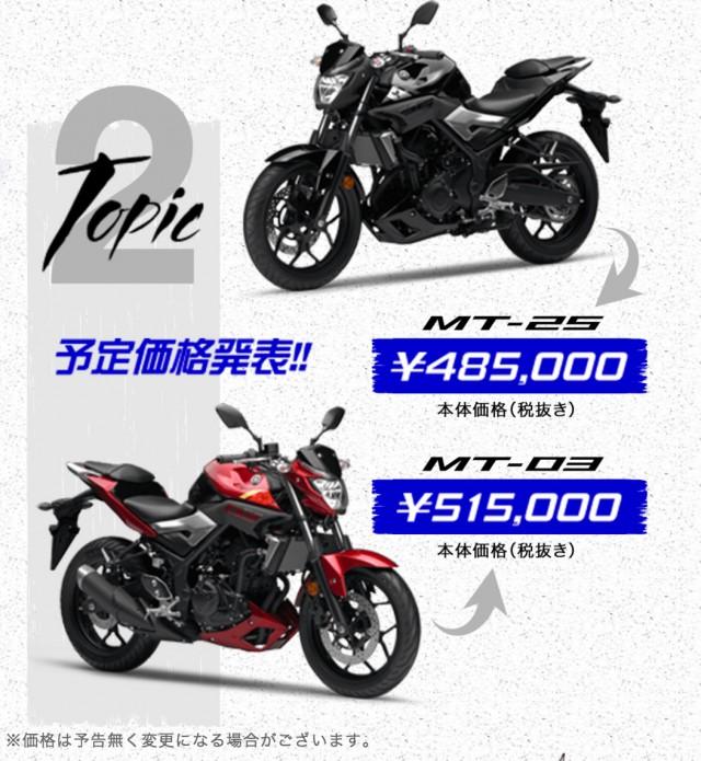 ヤマハMTシリーズの最新作「MT-25」と「MT-03」の価格が公開