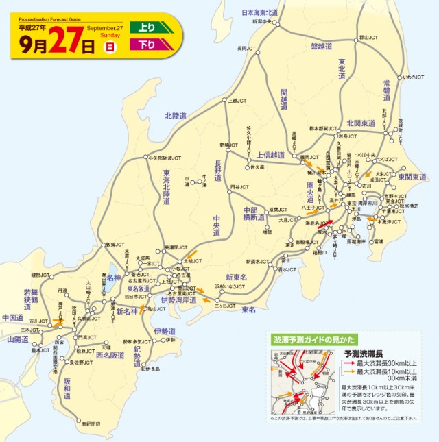 シルバーウィーク突入直前!1分で見る「東京~大阪近郊」の高速道路渋滞予想