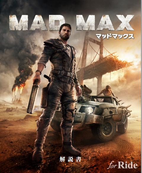 マッドマックスのゲームが発売!この狂気の世界、キミは生き残ることができるか?