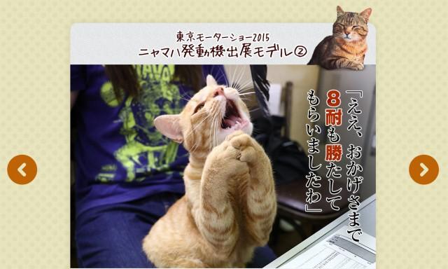 """ネコがヤマハをのっとった!新生""""ニャマハ""""モーターショー出展モデルが和むにゃ〜"""