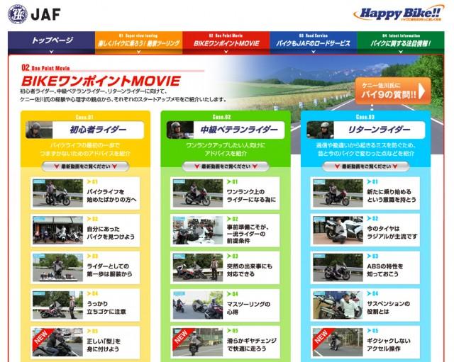 "JAFのWEBコンテンツ「Happy Bike!!」に""絶景ツーリング編""が追加"