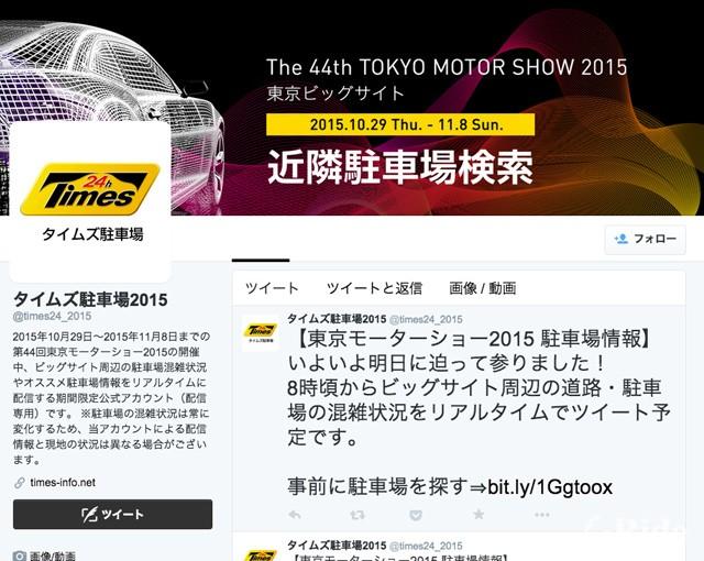 東京モーターショー15開催中!空いてる駐車場探しにはTwitter活用が賢いワケ