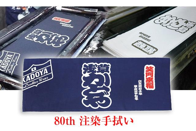 今買わずにいつ買うの?革ジャンの老舗カドヤが80周年を記念して「超お得なレザーフェア」をやってるぞ!