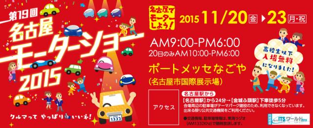 MINIが名古屋モーターショー15に「MINIコンバーチブル」など6モデルを出展