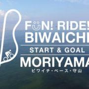 サイクリストじゃなくても行きたくなる!琵琶湖の絶景を楽しめる「ビワイチ」紹介動画が秀逸!
