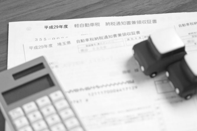 軽自動車税の納税通知
