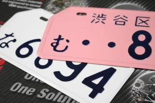費用0円って本当!? 原付のナンバープレートを簡単かつお得に取得する方法はコレだ!!