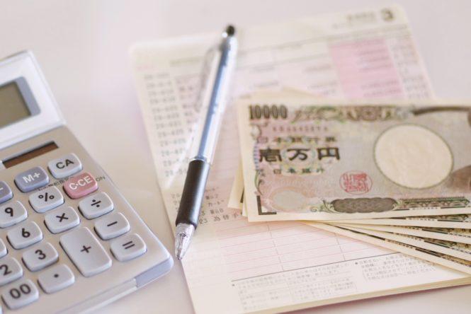 お金と支出
