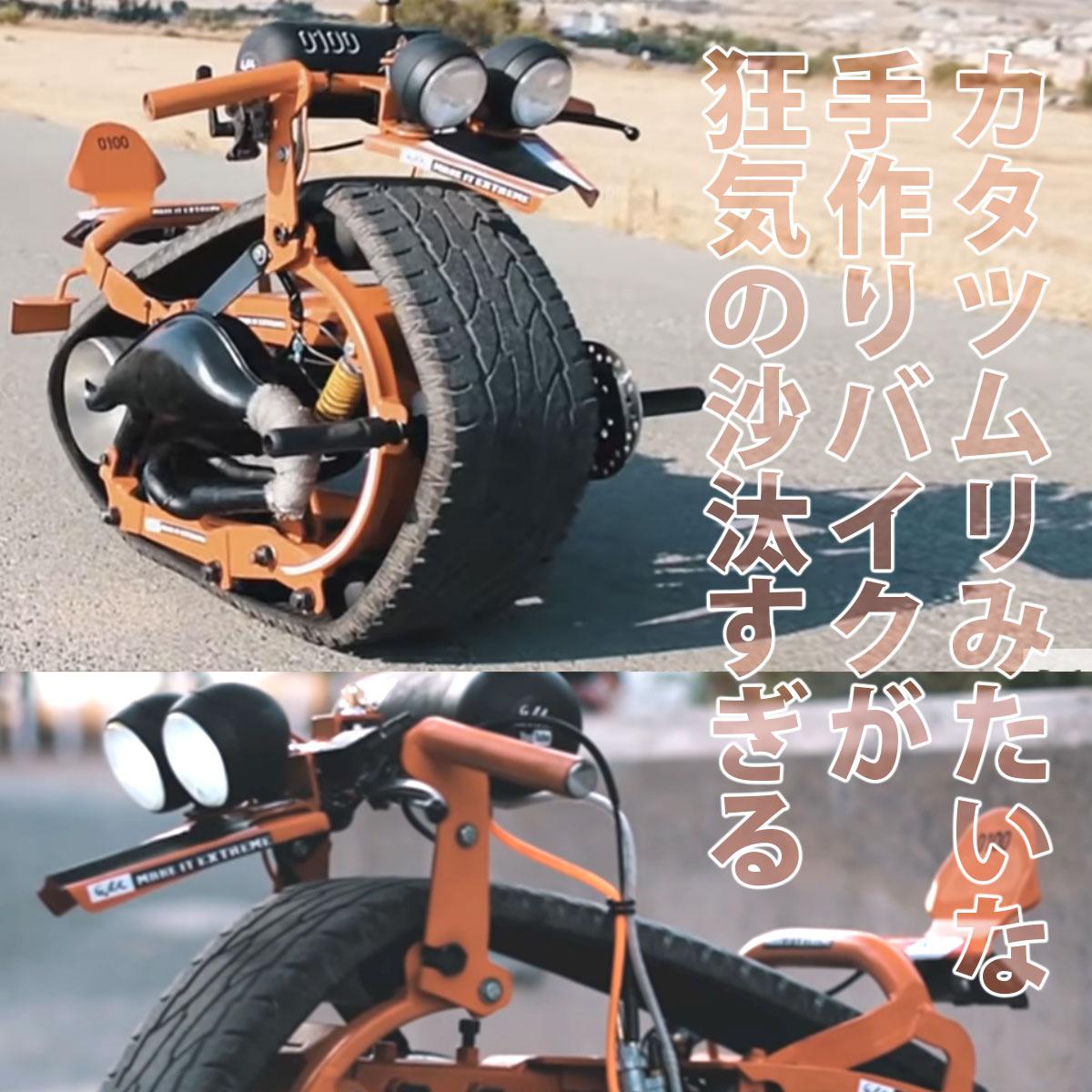 カタツムリみたいな手作りバイクが狂気の沙汰すぎる