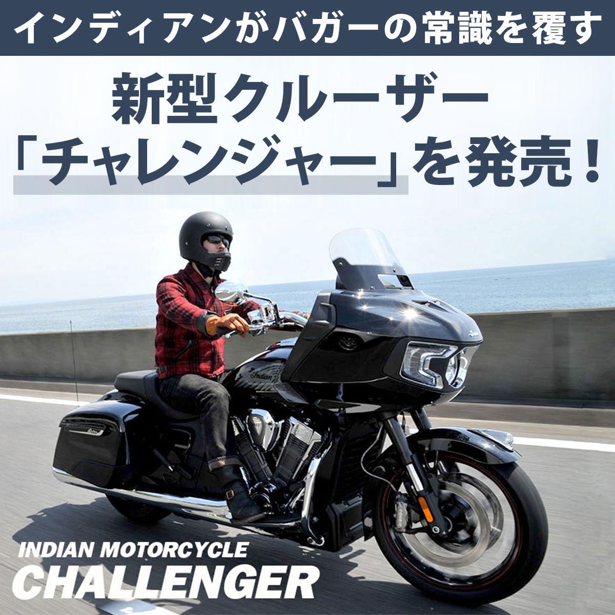 インディアンがバガーの常識を覆す新型クルーザー「チャレンジャー」を発売!