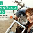 24歳でバイク女子になった私のワケ―旅リポライダーELIS―
