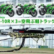 カワサキ ニンジャZX-10Rのエンジン×3で空飛ぶ軽トラができそう!