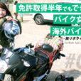 免許取得半年でもできた!バイク女子の海外バイク旅―旅リポライダーELIS―