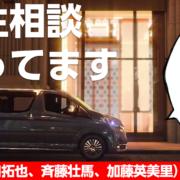 トヨタ グランエースがイイ声で相談に乗ってくれる⁉︎ 人気声優起用の擬人化プロジェクト「CV部」最新作公開
