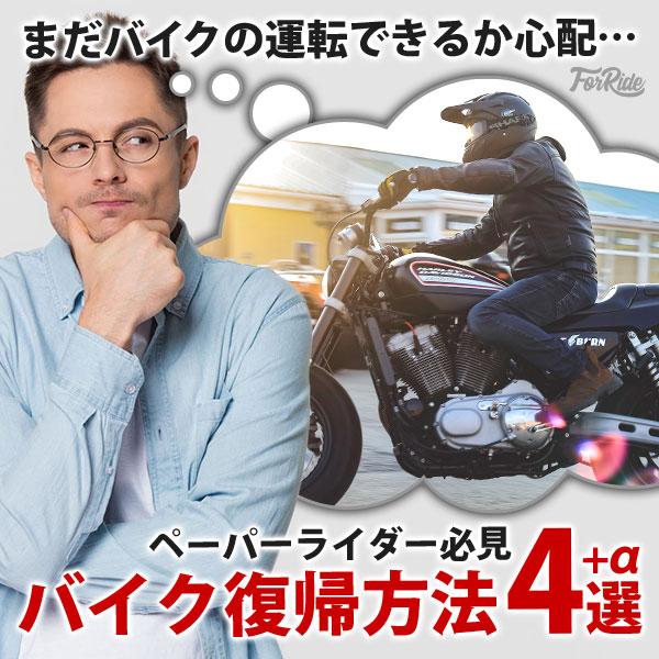 まだバイクの運転できるか心配…ペーパーライダー必見のバイク復帰方法4選