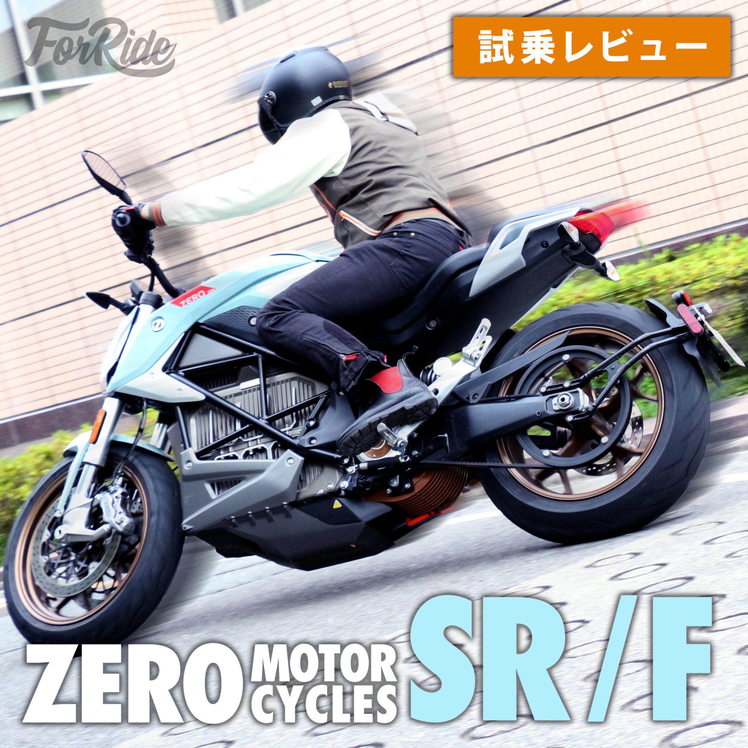 【車検不要】バイク界のテスラ!? ZERO「SR/F」で100km走り込んでみた