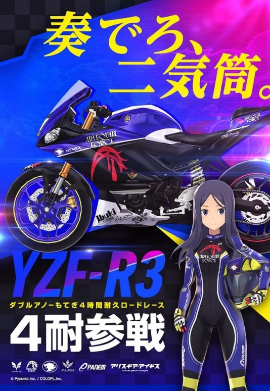 アリス・ギア・アイギス ヤマハYZF-R3