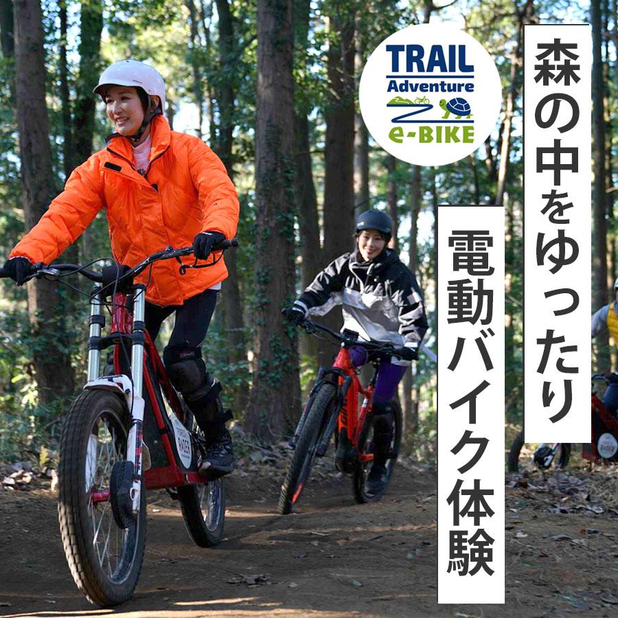 森で電動バイク体験できる施設「トレイルアドベンチャー」2号店が富士山麓にオープン!