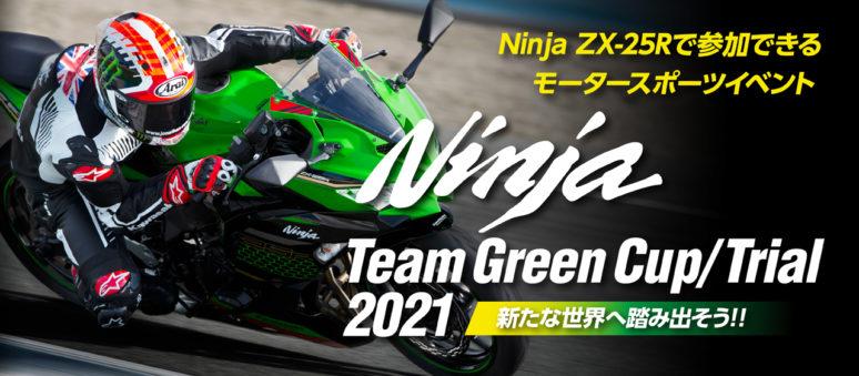 カワサキ Ninja ZX-25Rワンメイクレース