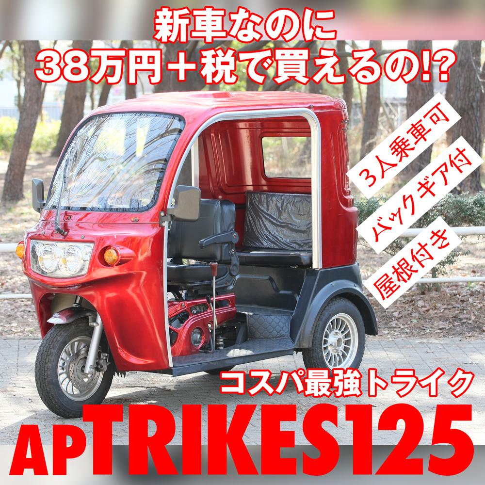 38万円+税で3人乗り!大いなる可能性を秘めた小型トライク「AP TRIKES125」