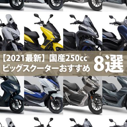 【2021最新】250cc国産ビッグスクーターおすすめ8選