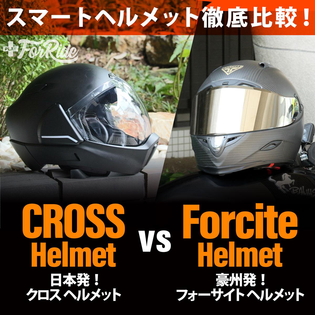 徹底比較!スマートヘルメット「Forcite」VS「CrossHelmet」その実力やいかに?