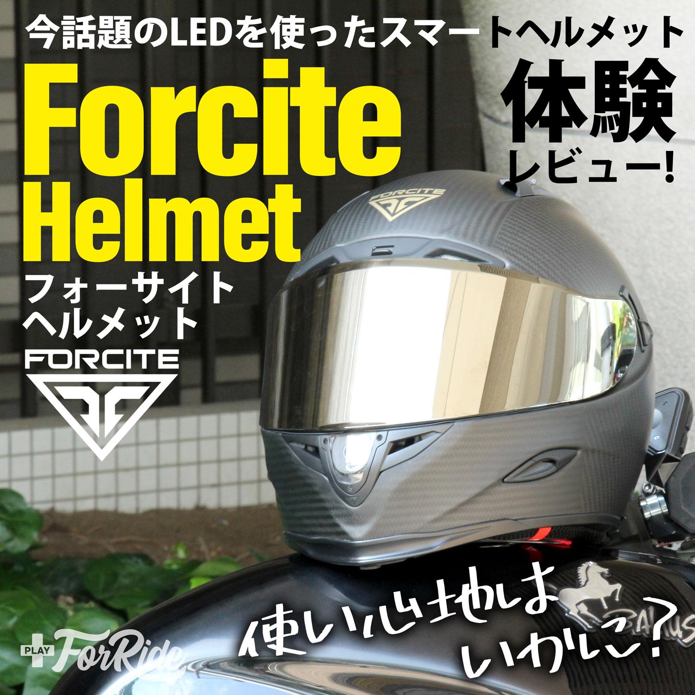 HUDなしでもわかりやすい!LED方向指示のスマートヘルメット「Forcite MK1」最速レビュー